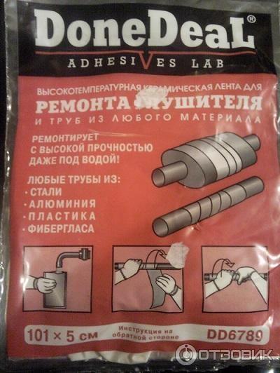 Ремонт глушителя керамической лентой