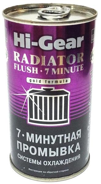 full hi gear hg9014 1 - Чистка системы охлаждения авто