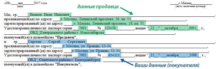 Образец заполнения купли продажи авто в россии